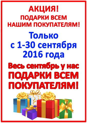 Акция подарки всем покупателям
